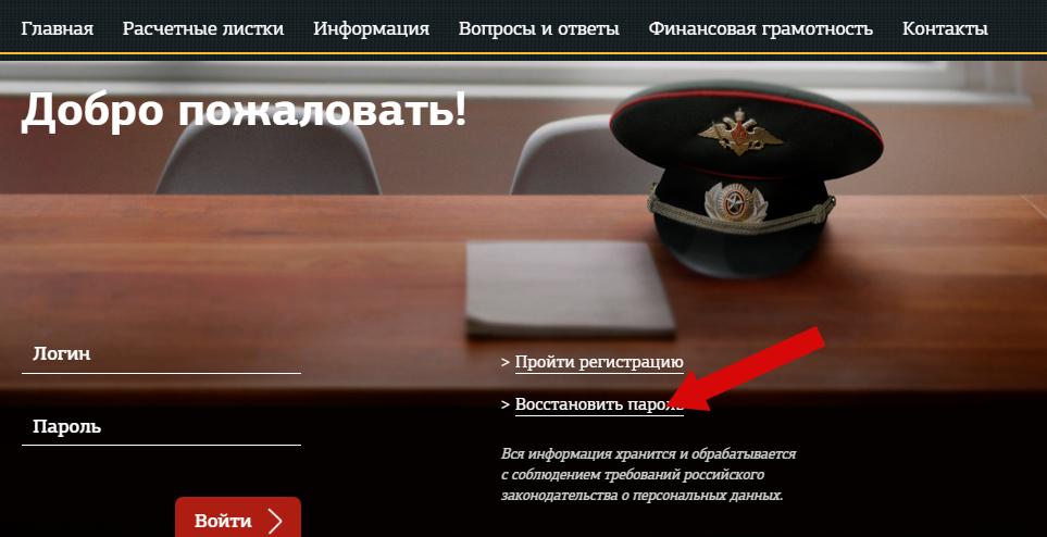 Личный кабинет военнослужащего - вход по личному номеру, вход без регистрации, регистрация, восстановление пароля на сайте министерства обороны