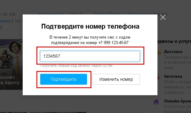 Авито личный кабинет: регистрация и вход в мои объявления по номеру телефона