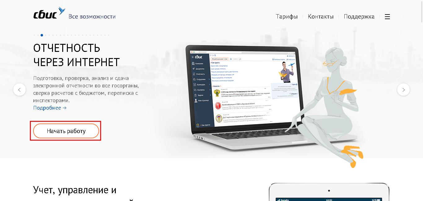 СБИС онлайн вход в личный кабинет системы по сертификату