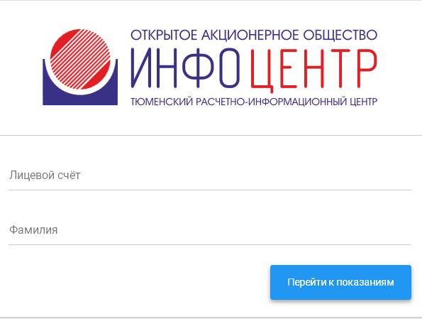 Личный кабинет ТРИЦ: вход, регистрация, официальный сайт